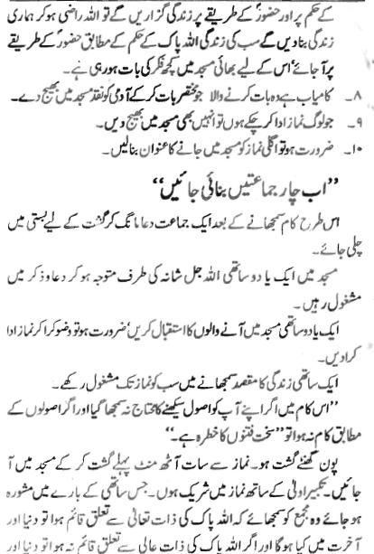 Adab E Mubashrat Book