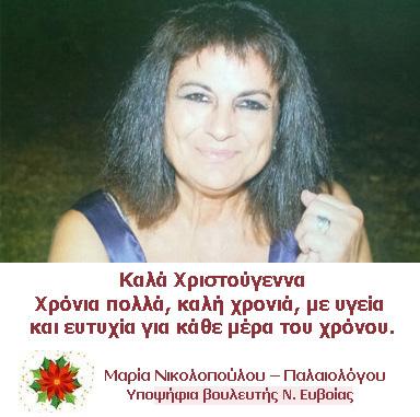 Ευχές από την Μαρία Παλαιολόγου