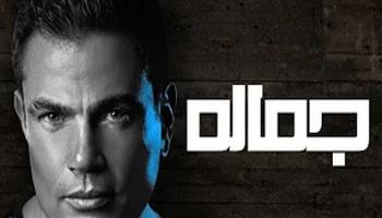 Amr Diab - Gamalo