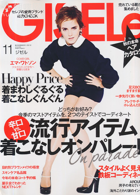 GISELe (ジゼル) November 2012年11月号 【表紙】 エマ・ワトソン Emma Watson japanese magazine scans