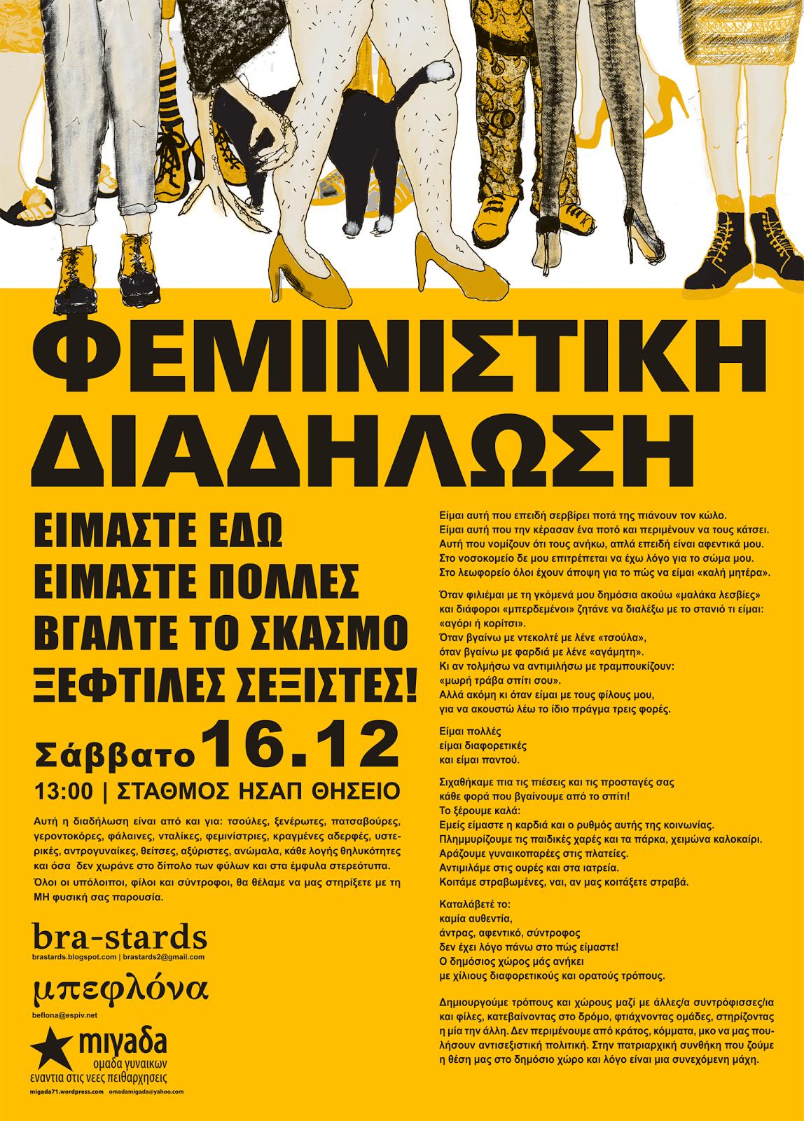 Φεμινιστική διαδήλωση, 16.02
