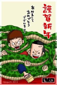 ITSUKANO MIJOGUCHI  IMD-2013年賀状