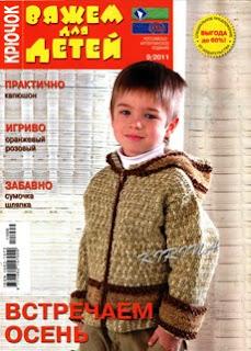 Вяжем для детей № 9 2011 Крючок