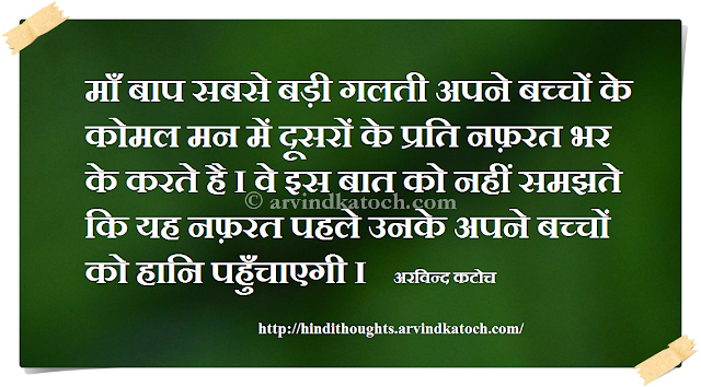 parents, commit, soft heart, hate, children, Hindi Thought, Hindi Quote