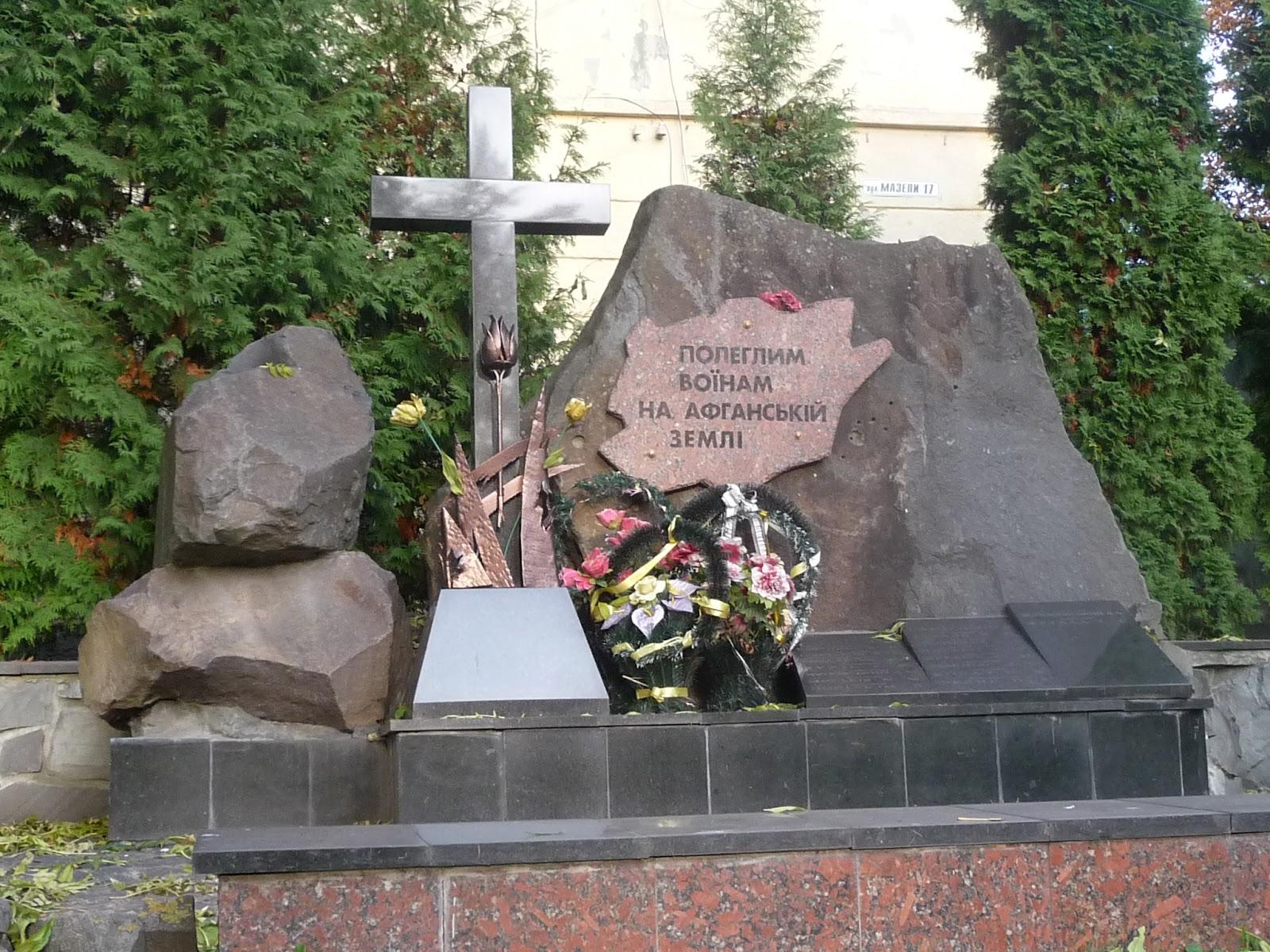 Самбор. Памятник воинам-афганцам