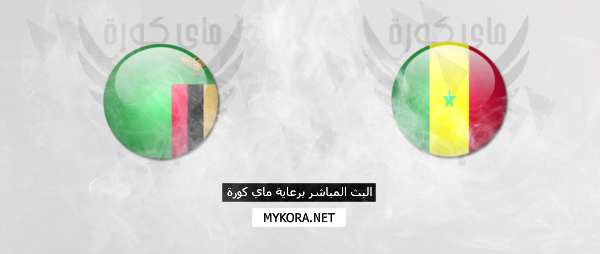 السنغال وزامبيا مباشر