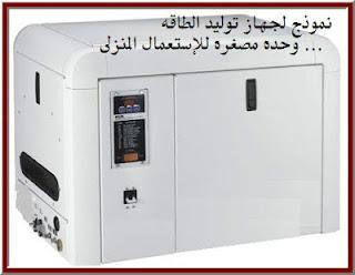 صورة جهاز توليد الكهرباء بالجاذبية الارضية