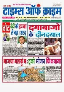 """""""TIMES OF CRIME"""" Current Issue 24 TO 30 September 2013 इसे किलिक करें पूर्ण समाचारों के लिए"""