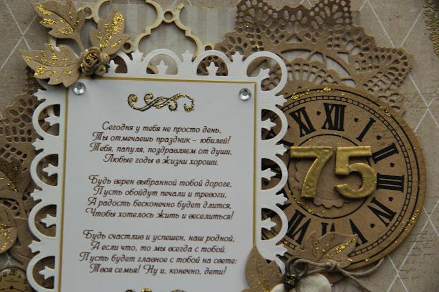Поздравления 75 лет от племянников