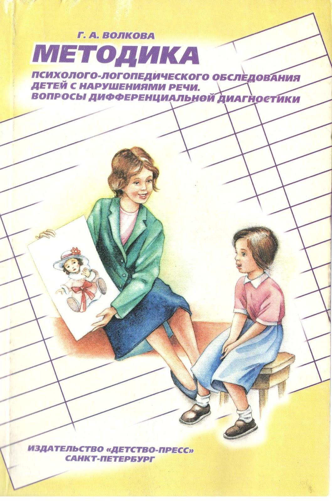 Схема логопедического обследования детей 1 года6