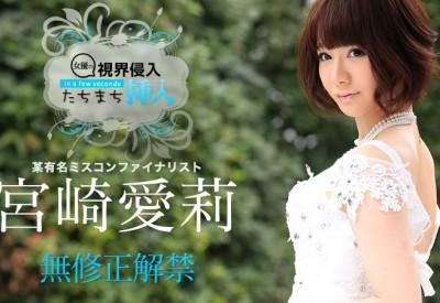 [Jav Uncensored] 070715-915 hd Airi Miyazaki