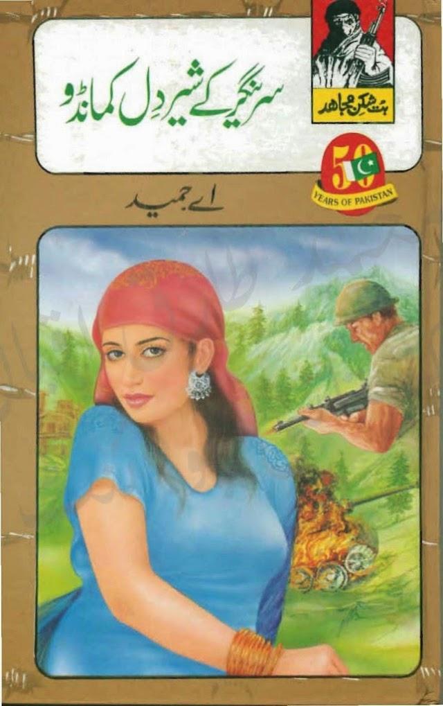 Srinagar Kay Shairdil Commando by A Hameed