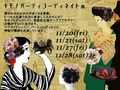 キモノモダン KIMONO MODAN norikonakaji パーティコーディネイト展