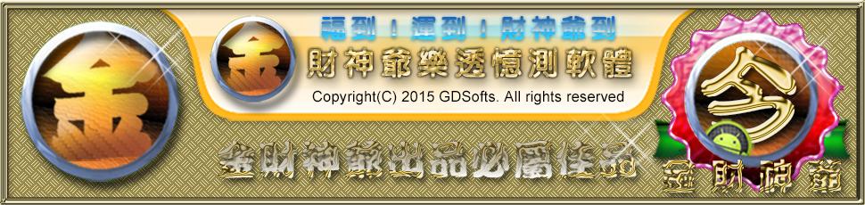 今彩539-4數2星黃金立柱終極版路APP【試用版】
