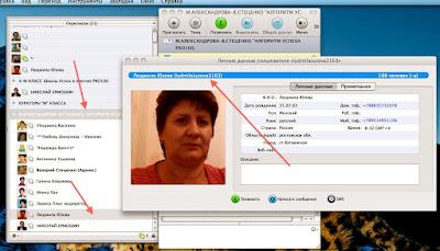 как выяснить был ли человек в скайпе