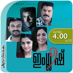 English: Chithravishesham Rating [4.00/10]