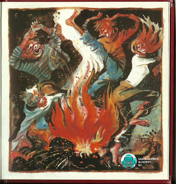 Первик Чаромора иллюстрация старуха колдунья волшебница Чаромора  люди танцуют огонь костёр пламя прыгают веселятся