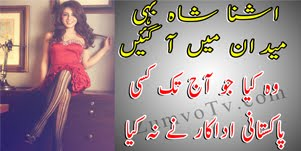 Ushna Shah Viral Video