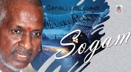 Ilaiyaraja Sad songs – Video Juke Box