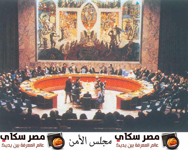 الأجهزة الرئيسية للأمم المتحدة (الجمعية العامة _مجلس الأمن)