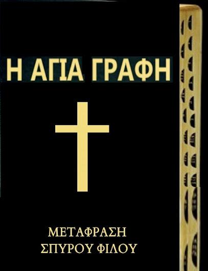 Τα  Ιερά  Γράμματα