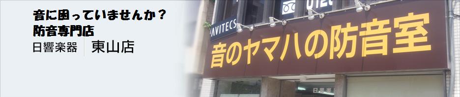 防音専門店 日響楽器東山店