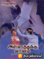 Alli Thandha Vaanam (2001)