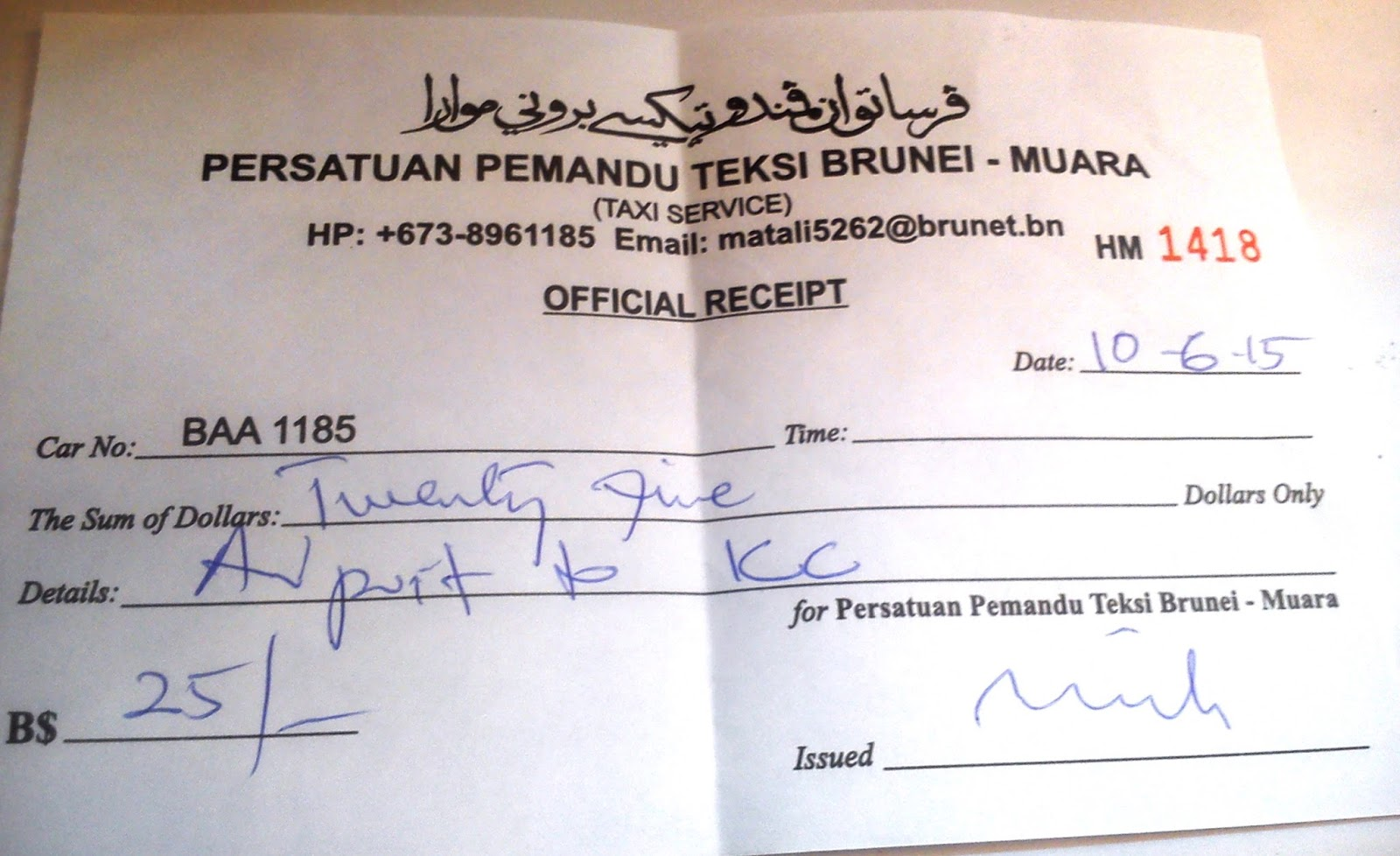 My Trip Brunei Darussalam Letter S Atmosphere