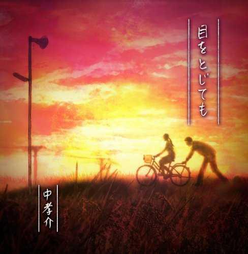 [Single] 中 孝介 – 目をとじても (2015.11.11/MP3/RAR)