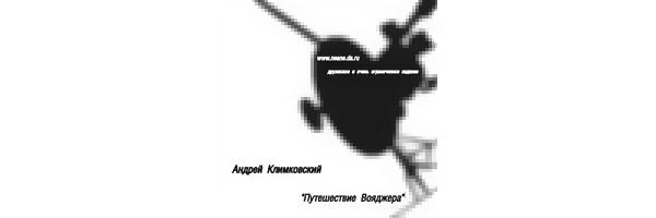 «Путешествие Вояджера» - раритетный альбом-саундтрек 1990 года - композитор Андрей Климковский