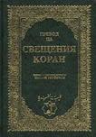 Превод на Свещения Коран