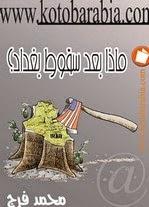 كتاب ماذا بعد سقوط بغداد ؟ دراسة في أسرار الحرب الأمريكية وتداعياتها - محمد فرج