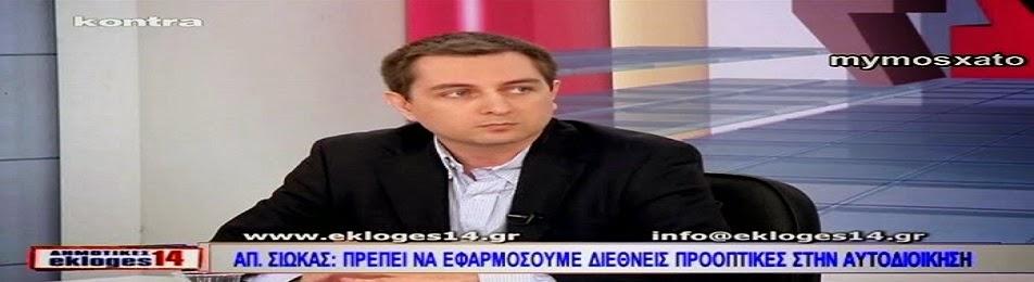 Ο Απόστολος Σιώκας στο Kontra Channel για τις Δημοτικές εκλογές 2014