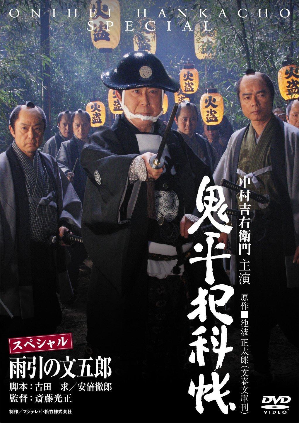 [MOVIES] 鬼平犯科帳スペシャル ~雨引の文五郎~ (2009)