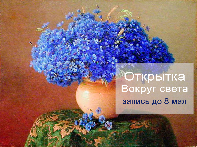 """Натюрморт с васильками"" Г. П. Кондратенко."