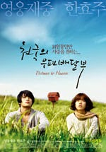 Postman to Heaven (2009)