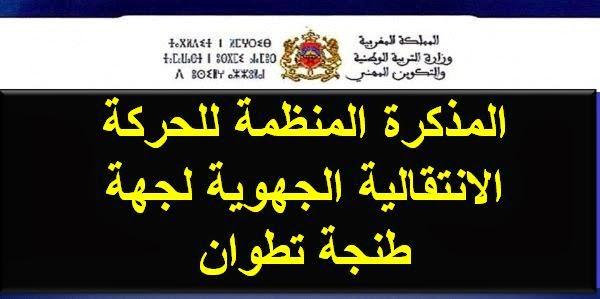 المذكرة المنظمة للحركة الانتقالية الجهوية لجهة طنجة تطوا