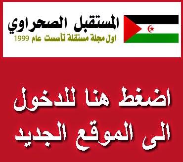 الموقع الجديد لمجلة المستقبل الصحراوي