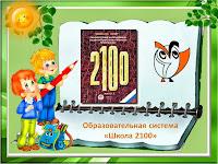"""Сайт ОС """"Школа 2100"""""""