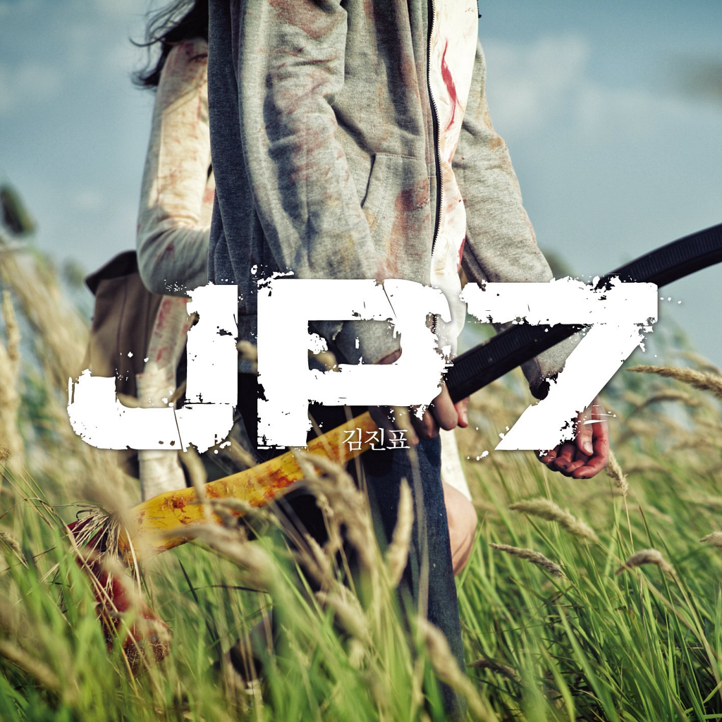 Kim Jin Pyo – Vol. 7 JP7