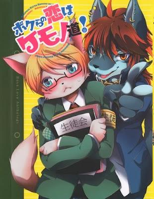 ボクらの恋はケモノ道! アンソロジー zip rar hentai comic dl torrent RyuShare rapidgator uploaded bitshare freakshare ul.to
