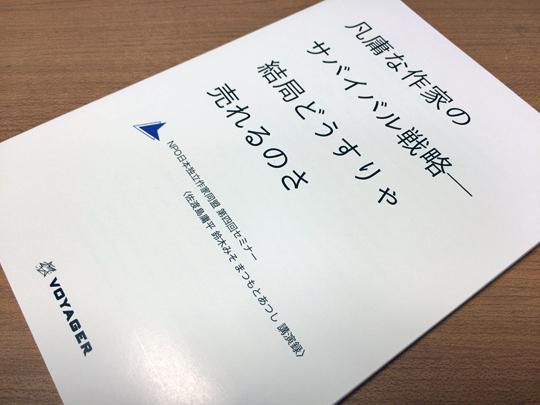 佐渡島庸平×鈴木みそ『凡庸な作家のサバイバル戦略──結局どうすりゃ売れるのさ』