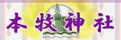 本牧神社公式ホームページ