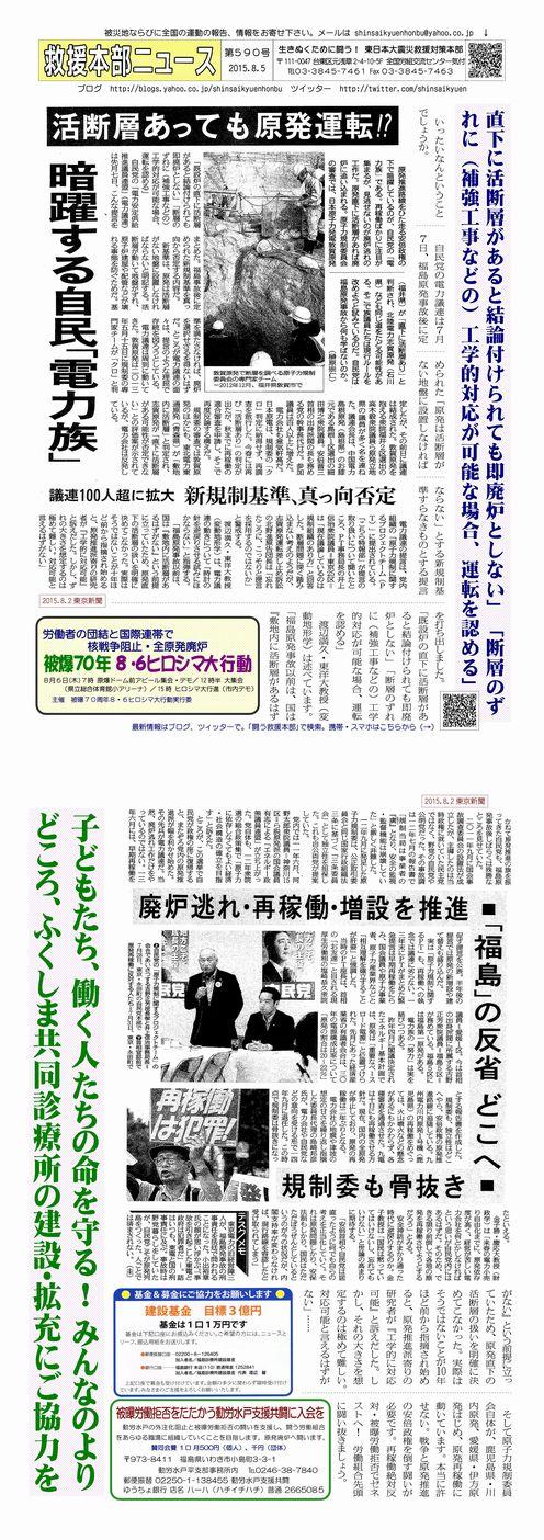 http://www.geocities.jp/shinsaikyuenhonbu/honbu590.pdf
