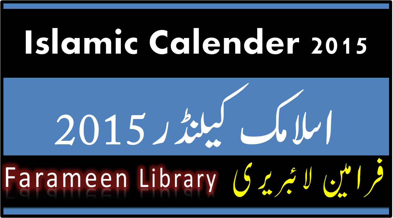 Islamic Calendar 2015 Hijri Calendar 2015 - Farameen Library
