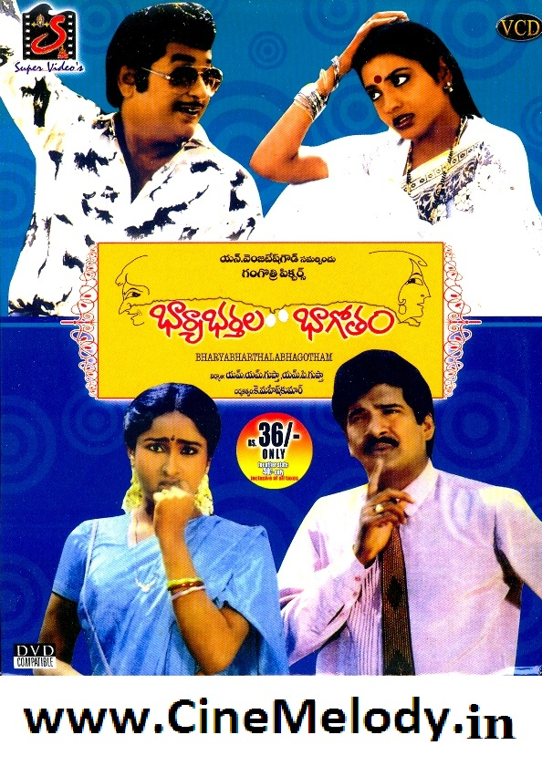 Bharyaa Bhartala Bhagotam  Telugu Mp3 Songs Free  Download  1988