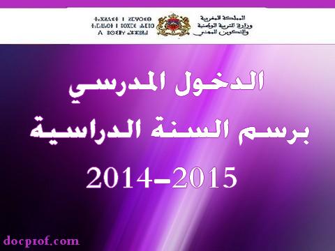 وزارة التربية الوطنية: بلاغ بخصوص الدخول المدرسي برسم السنة الدراسية 2014-2015