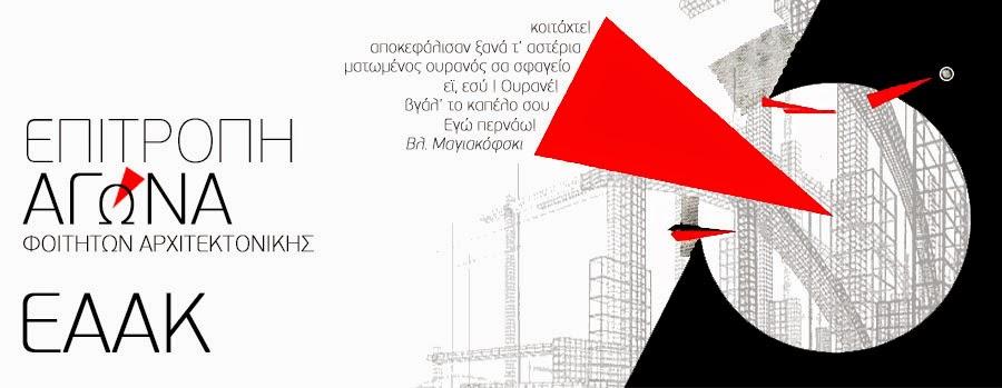 Επιτροπη Αγωνα Φοιτητων Αρχιτεκτονικης | ΕΑΑΚ