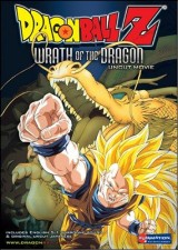 Dragon Ball Z: El Ataque del Dragon (1995)
