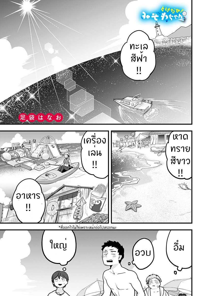 Tokedase! Mizore-chan-ตอนที่ 20